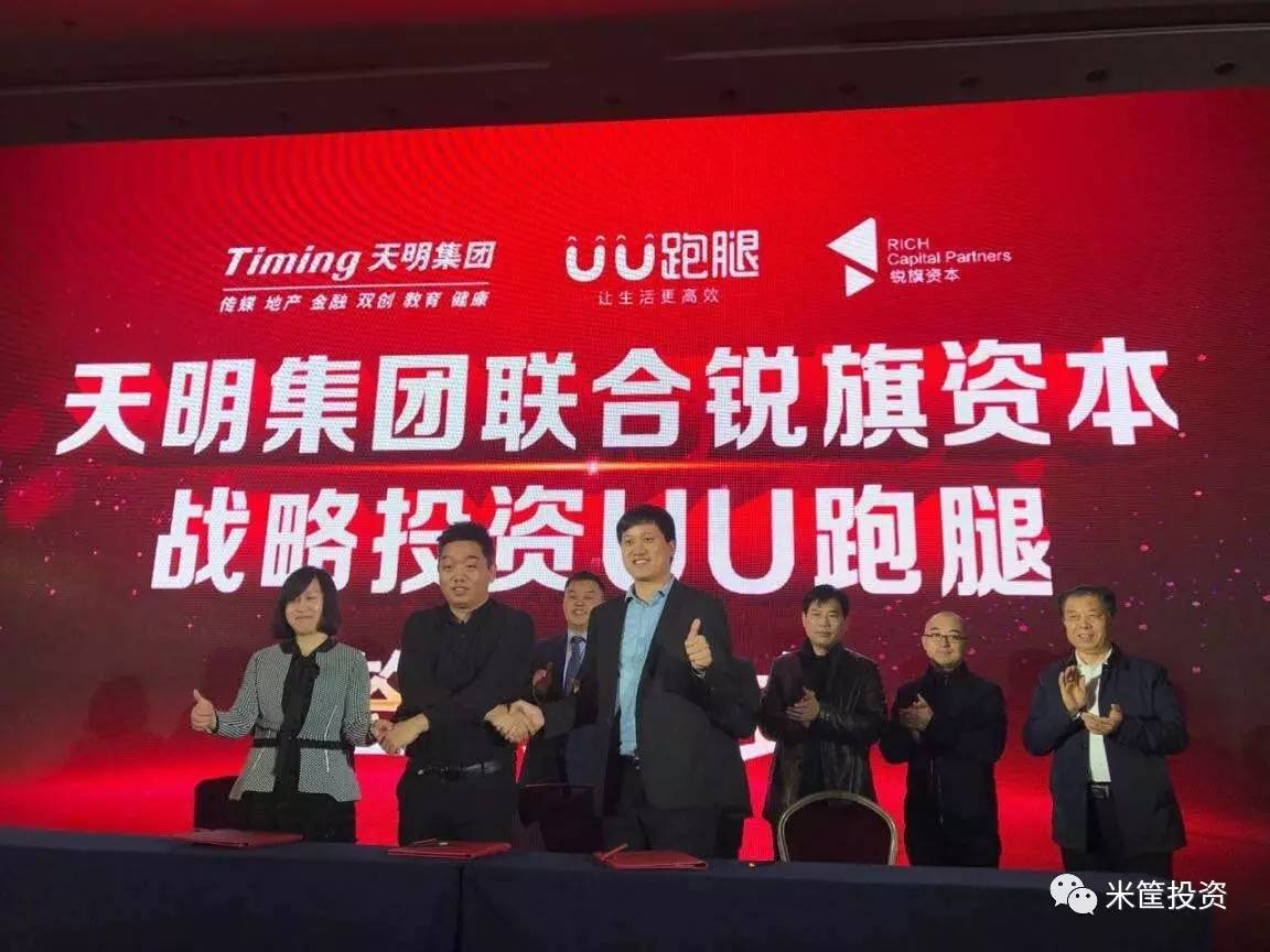 Chinese hyperlocal delivery service UUPT.com closes US$13.9 million via Series A